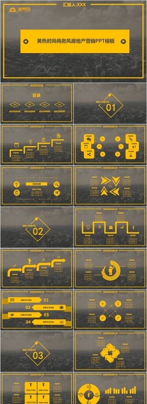黃色時尚商務風房地產營銷PPT模板