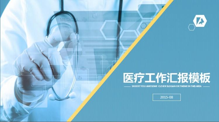 大气商务医疗ppt模板 - 演界网,中国首家演示设计交易