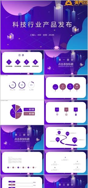 科技行業產品發布