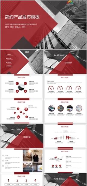 簡約產品發布模板
