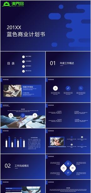 藍色商業計劃書