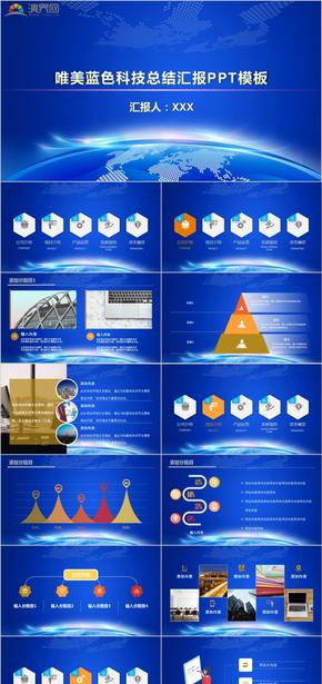 唯美藍色科技匯報總結PPT模板
