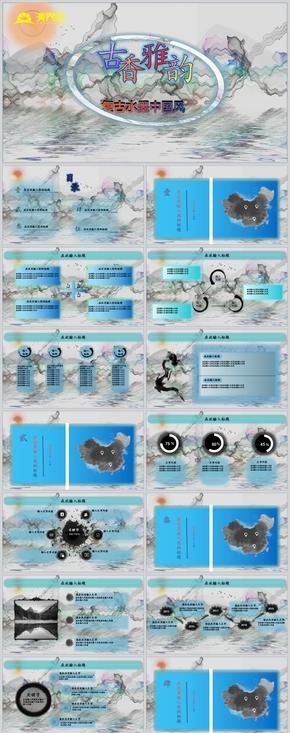 2019灰黑復古中國風水墨風格ppt模板