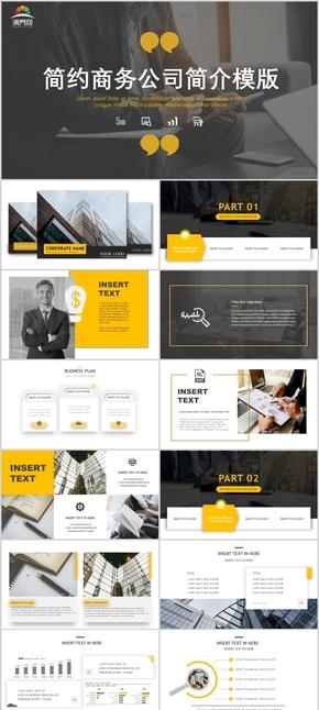 黑色黃色商務簡約公司簡介模板