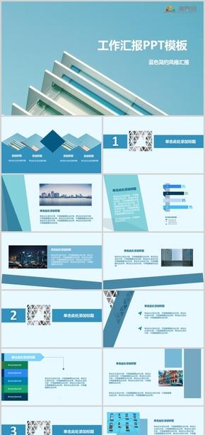 藍色條紋ppt模板