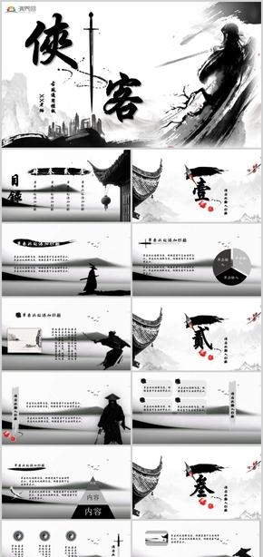 中國風PPT模板