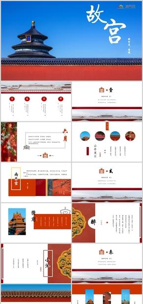 中國風(feng)故宮PPT模版