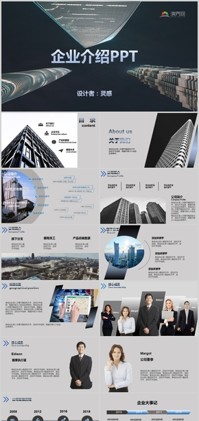 企業介紹企業宣傳企業文化企業介紹ppt模板