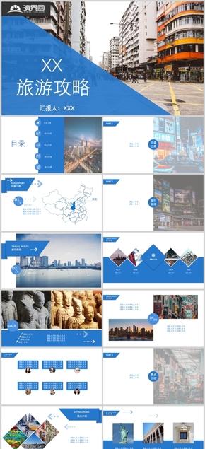蓝色欧美风旅游模板