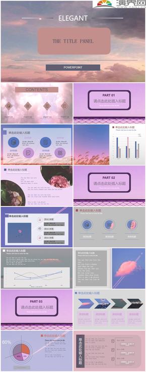 粉紫色淡雅風小清新PPT模板