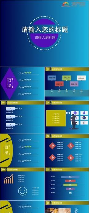 藍色簡約商務匯報PPT模板