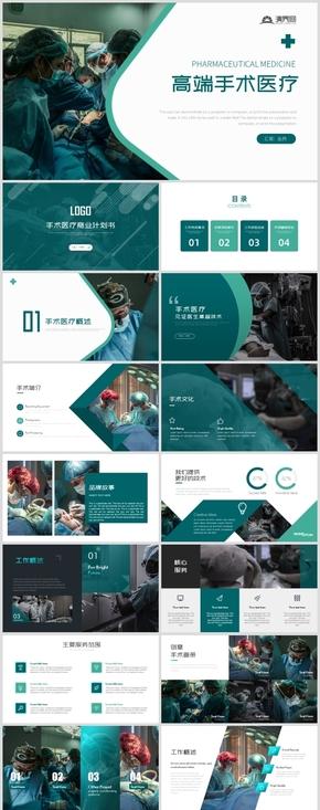 時尚手術醫療宣傳畫冊醫院介紹醫生工作總結PPT模板