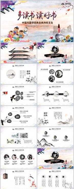唯美中国风读书教育培训课件古风艺术宣传PPT模板