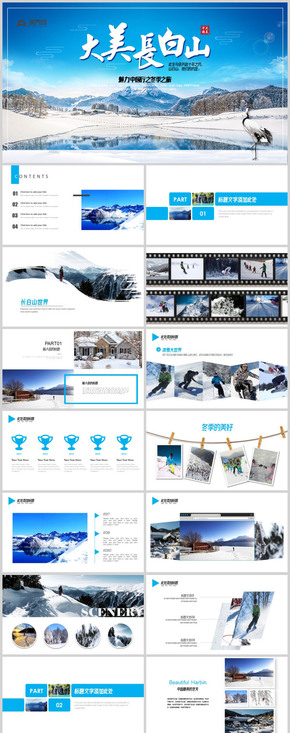 时尚魅力中国行冬季旅游雪地长白山滑雪运动PPT模板