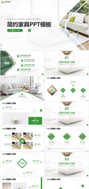 簡約商務家具產品策劃商業計劃書通用模板