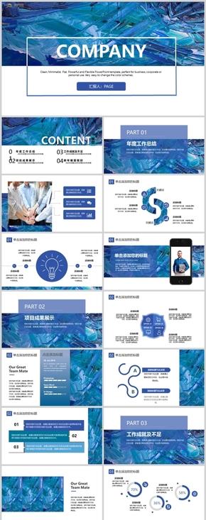藍色水墨高端述職PPT模板