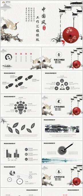 黑白水墨畫中國風工作匯報PPT模板