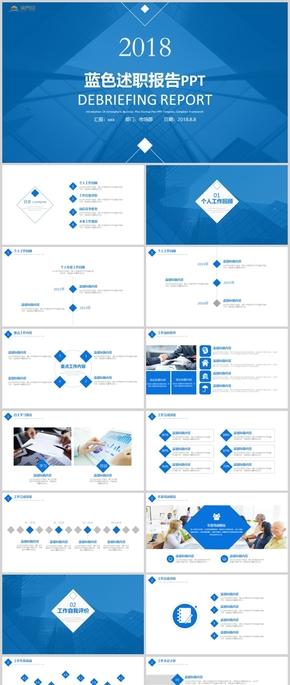 藍色簡約小清新工作匯報PPT模板