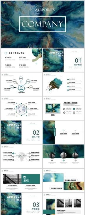 藍色水墨扁平高端企業介紹PPT模板