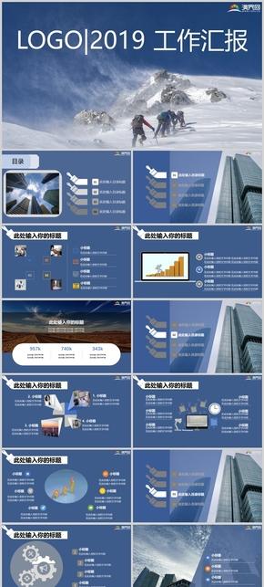 蓝色奢华高端简约扁平商务工作汇报商业计划计划总结PPT模板