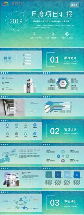 藍綠色IOS風工作項目匯報PPT模板