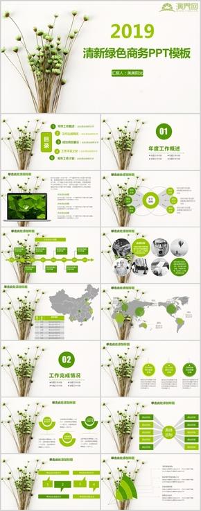 大自然綠葉素材PPT報告模板