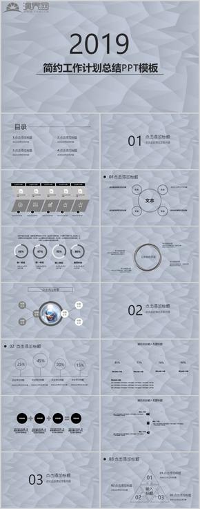 黑白元素簡約工作計劃報告PPT模板