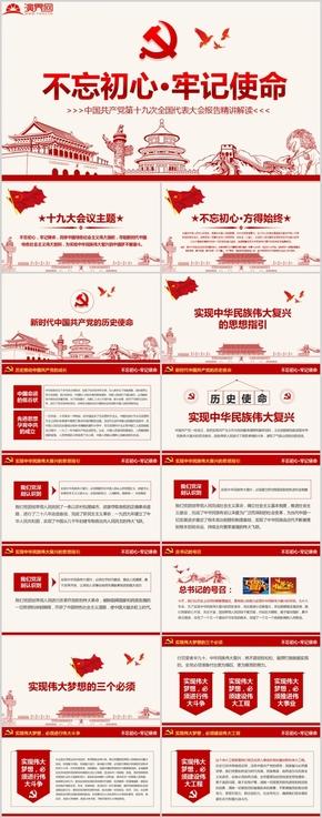 """十九大會議解讀之""""新時代中國共產黨的歷史使命"""""""