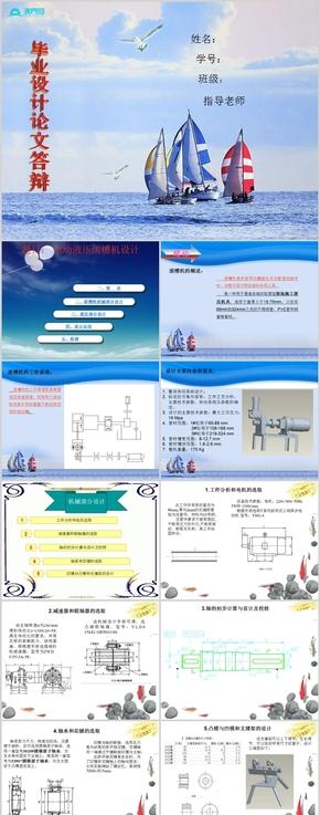 電動液壓滾槽機設計答辯稿