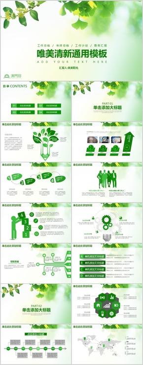 绿色简洁大气PPT模板