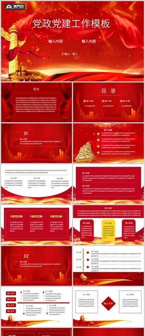 紅色大氣黨政通(tong)用PPT模板