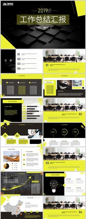 黃黑色簡約工作匯報年終總結PPT模板