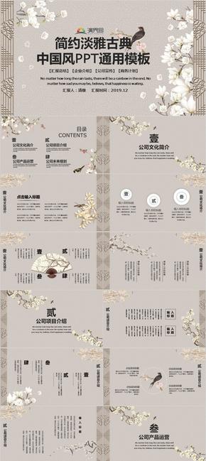 復古雅致古典中國風工作總結PPT模板