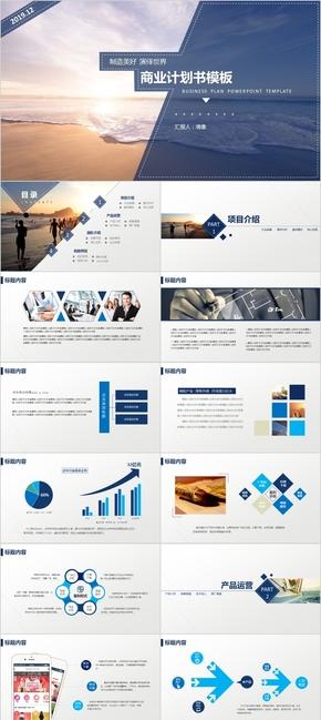 藍色商務風商業計劃書通用模板