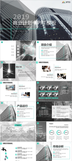 大氣時尚商業計劃書年終總結PPT模板