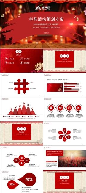 紅白商務風年終活動策劃方案