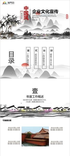 中國風企業文化宣傳PPT模板
