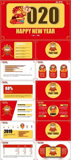 卡通老鼠活泼黄红新年PPT模板