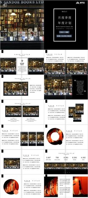 书本式黑白色系简约杂志风工作汇报ppt模板