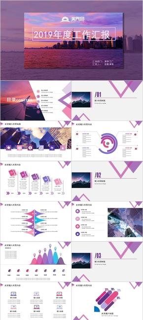 201910NO.2-ZGQX-1工作匯報總結類-S9紫色系年度匯報PPT模板