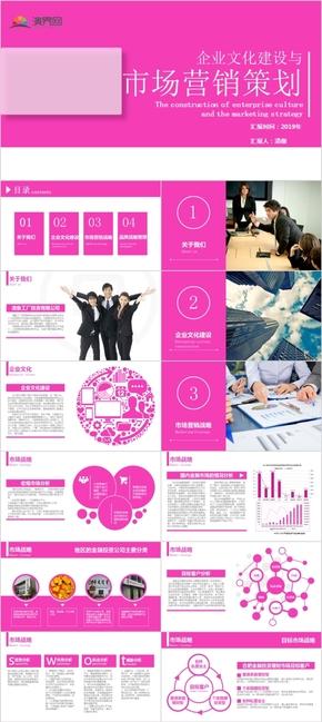 粉红文化建设与市场营销策划