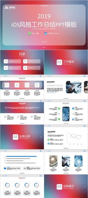簡約iOS風工作商務總結通用模板