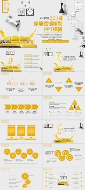 黃色簡約家居營銷策劃PPT模板