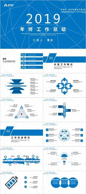 蓝色创意几何设计工作总结PPT模板