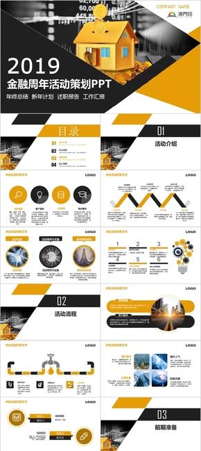 黃黑簡約商務風金融周年活動策劃