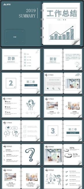 創意翻頁活頁筆記本工作總結PPT模板