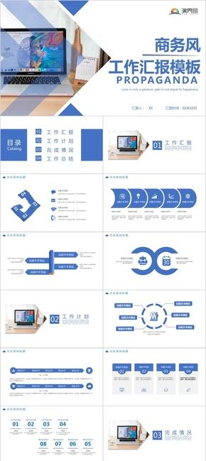 藍色商務風工作匯報PPT模板