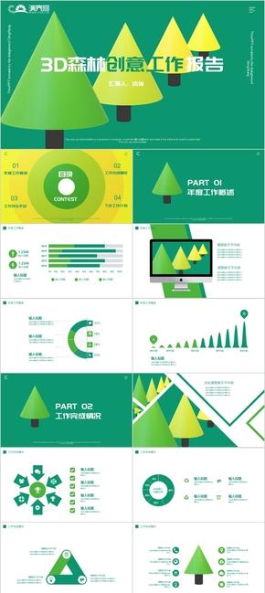 3D卡通森林創意工作報告