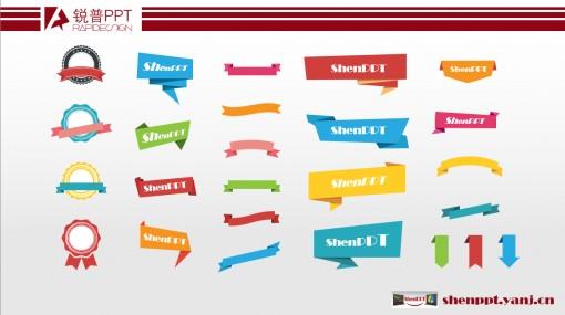 促销多彩标签对话框ppt图片素材第一弹