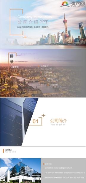 歐美簡約風公司簡介 產品發布PPT模板